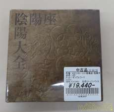 CD 陰陽座 陰陽大全|KING RECORD