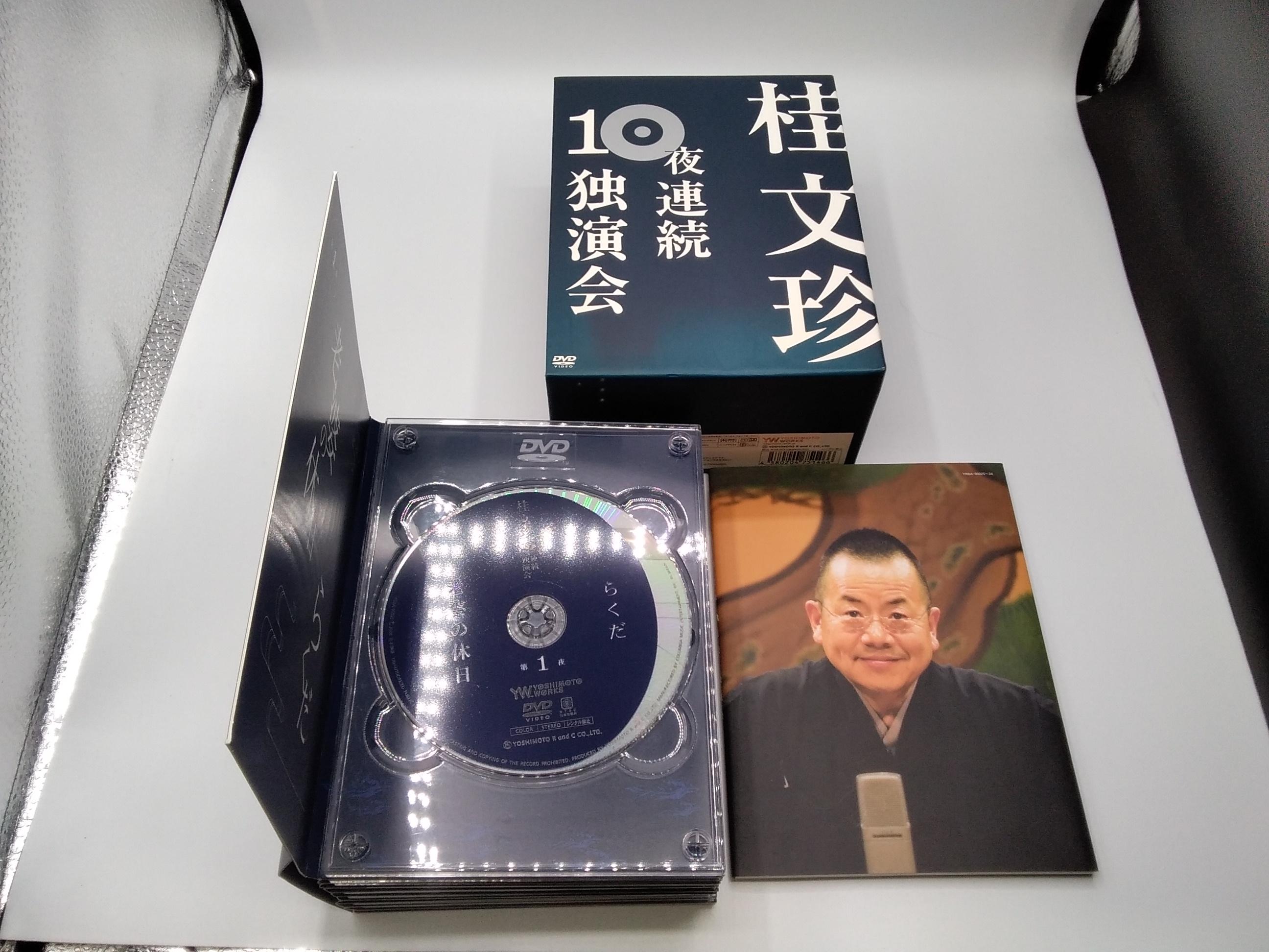 桂文珍 10夜連続独演会DVD-BOX|YOSHIMOTO