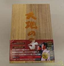 DVD 大地の子全集(木製BOX版) NHKエンタープライズ