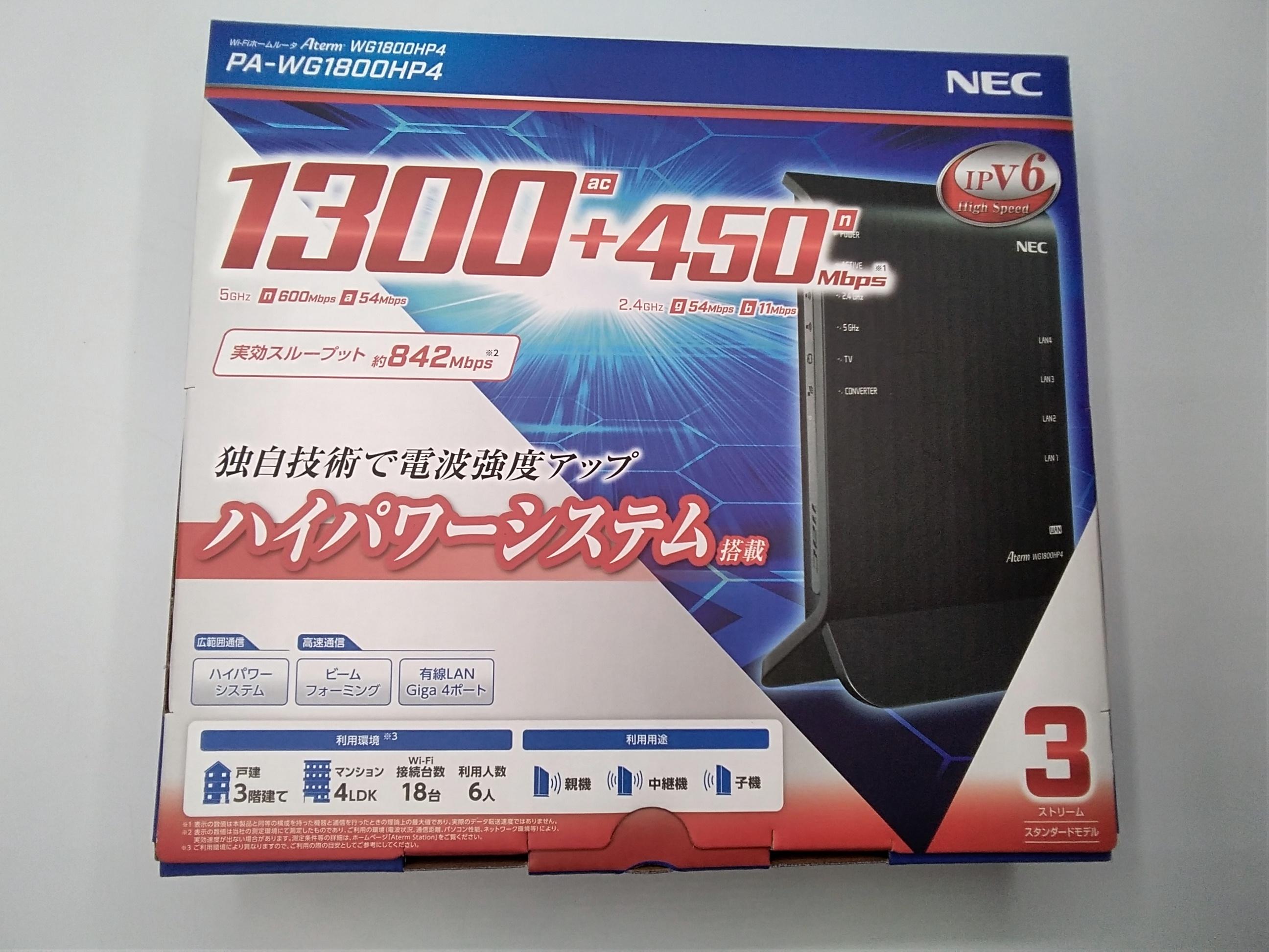 ★未使用品★無線LANルーター|NEC
