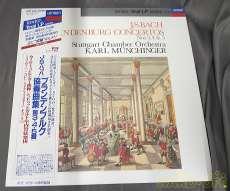【J・S・バッハ:ブランデンブルク協奏曲集第3・4・5番】|ポリドール