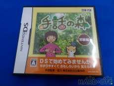 手話の森 初級編|DSソフト「し」