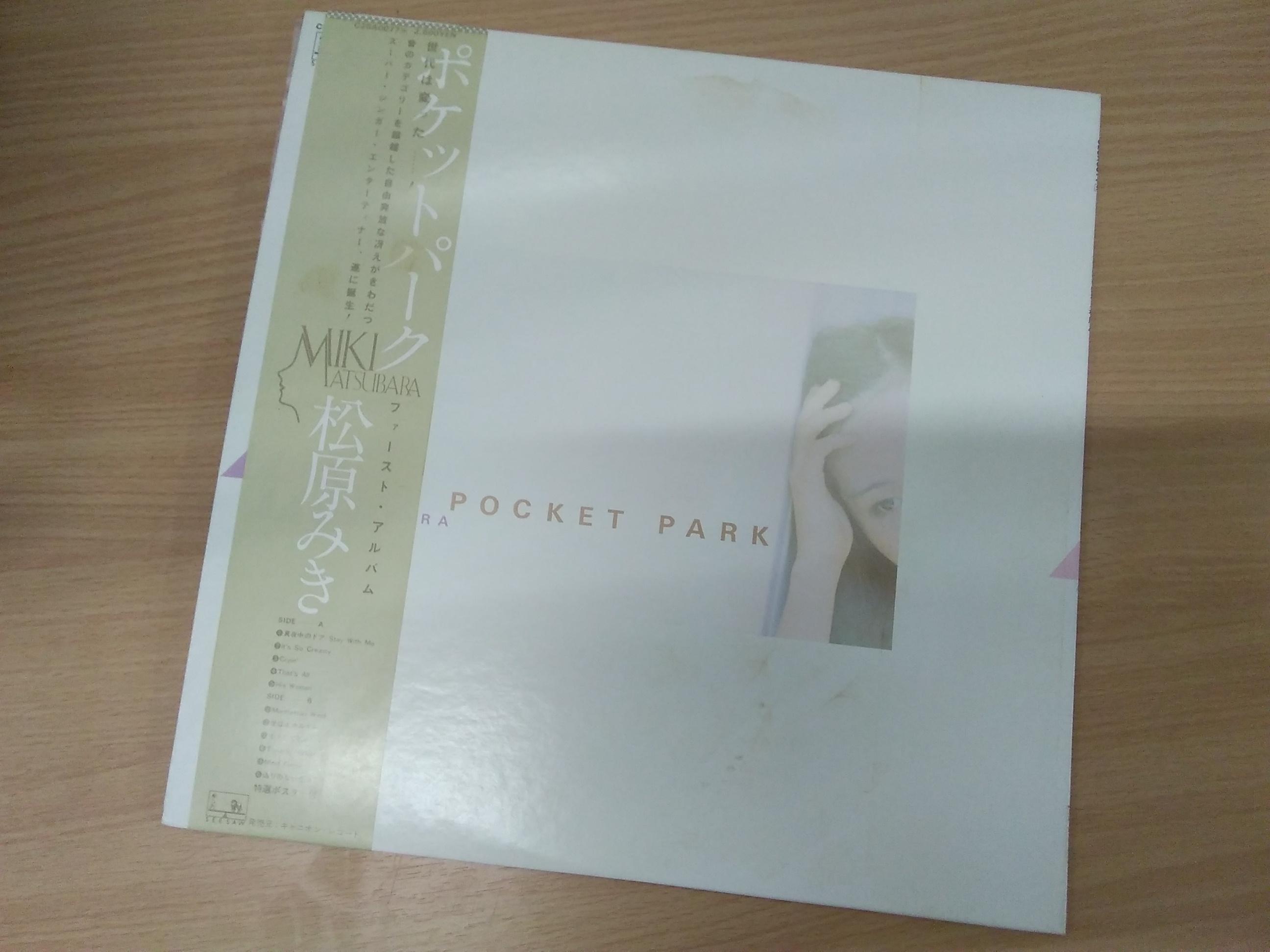 松原みき/ポケットパーク/LPレコード|邦楽LP「ま」