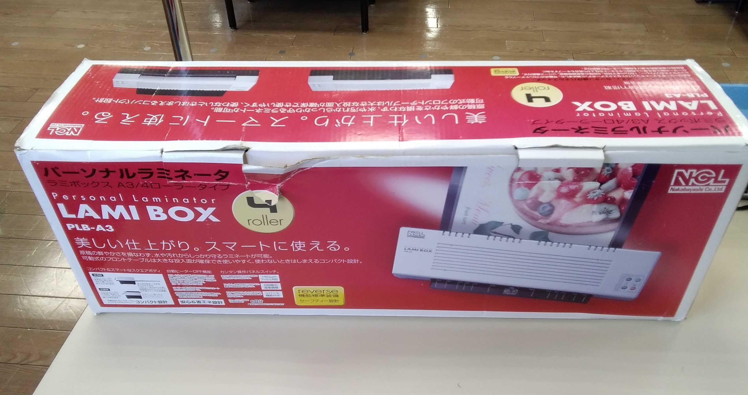 【未使用・外箱傷み】A3対応ラミネーター|NAKABAYASHI