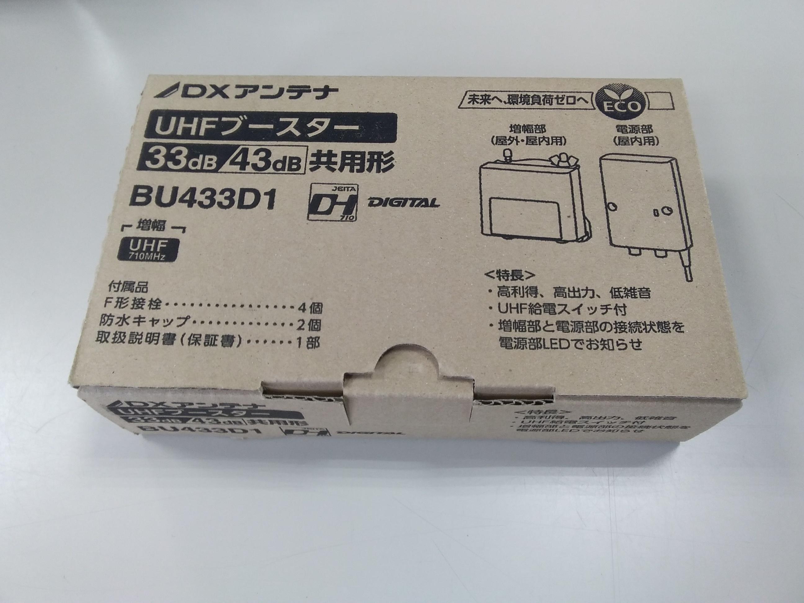 【未使用】UHFブースター|DXアンテナ