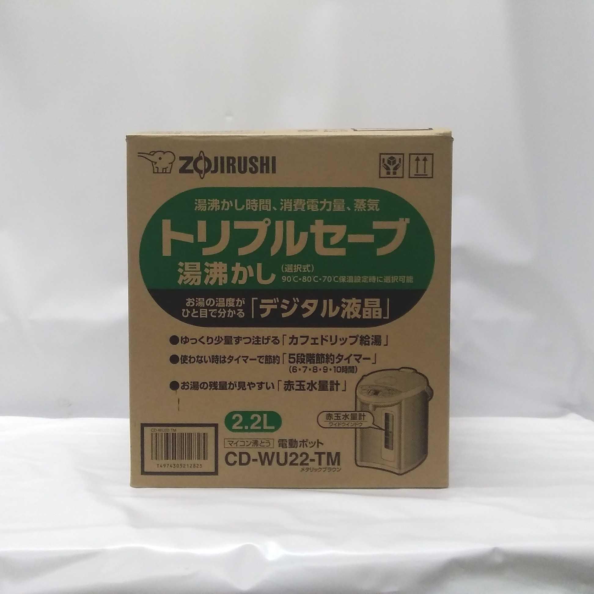 電気ポット ZOJIRUSHI