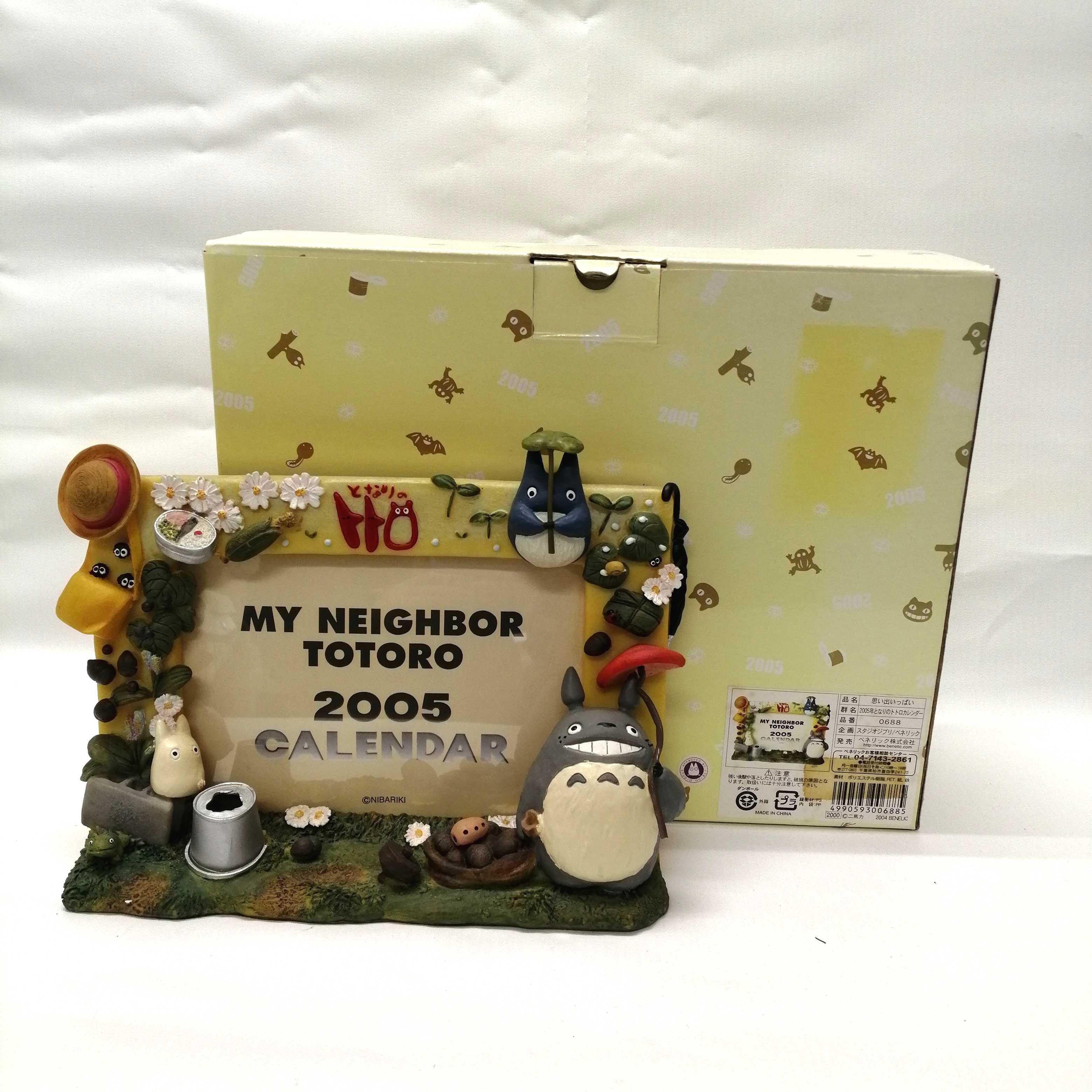 トトロ2005年カレンダー/フォトフレーム|となりのトトロ