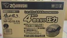 極め炊き 圧力IH炊飯ジャー|ZOJIRUSHI