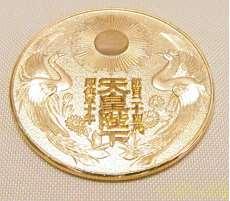 天皇陛下記念メダル