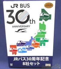 JRバス30周年記念8社セット|TOMY TEC