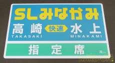 SLみなかみサボプレート|JR東日本