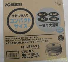 フライヤー|ZOJIRUSHI