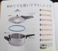 スーパー圧力鍋|VITA CRAFT