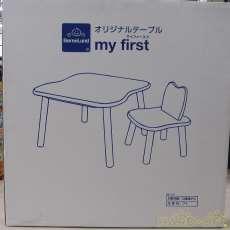 オリジナルテーブル ボーネルンド