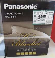 【未使用品】電気敷き毛布|PANASONIC