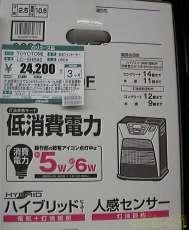 【未使用品】セラミックファンヒーター内蔵石油ファンヒーター|TOYOTOMI