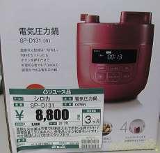 電気圧力鍋|シロカ