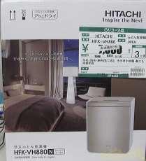 ふとん乾燥機|HITACHI