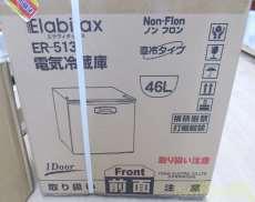 冷蔵庫|吉井電気