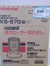 石油ストーブ|TOYOTOMI