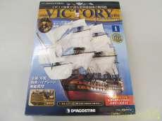 週刊HMS VICTORYを作る|DEAGOSTINI