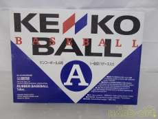 ケンコーボールA号|KENKO