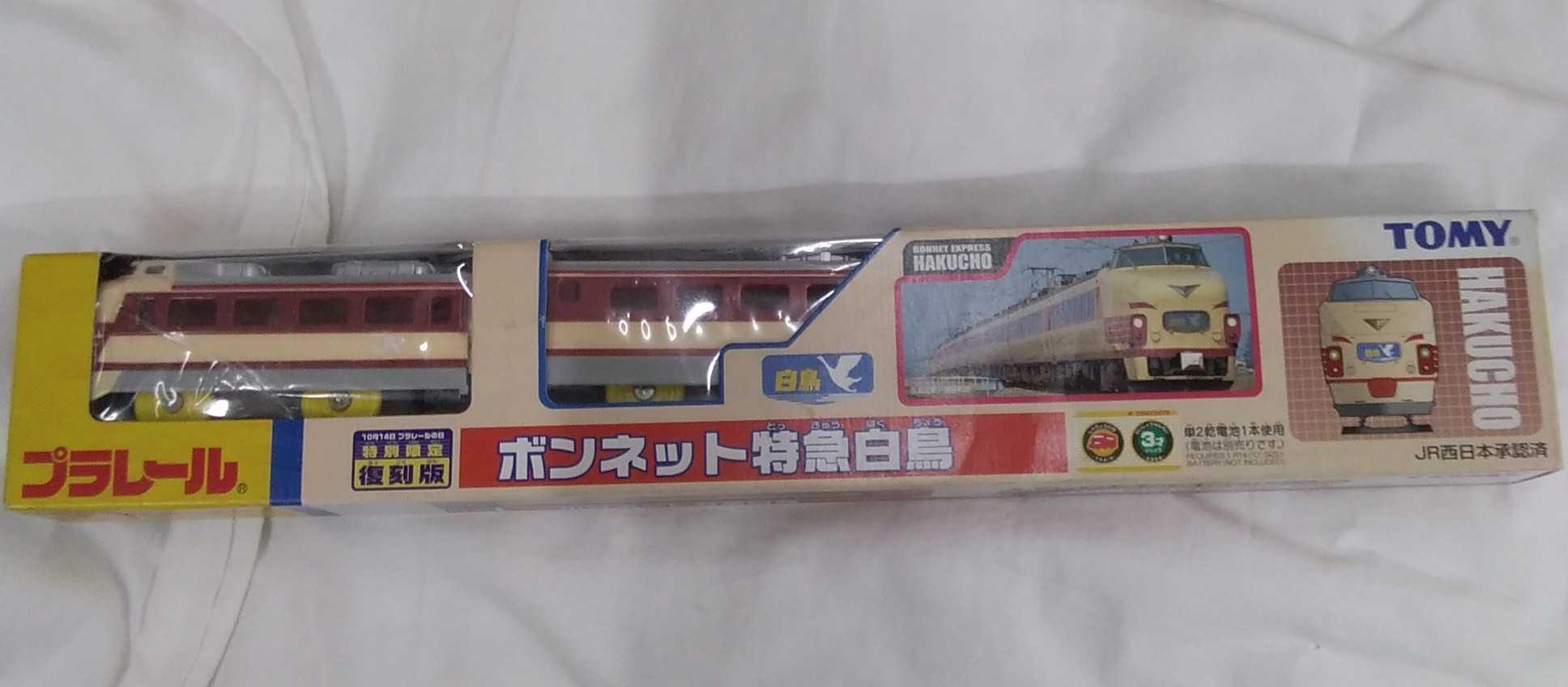 鉄道模型|TOMY
