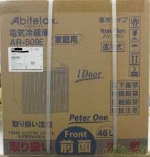 ワンドア冷蔵庫|ABITELAX