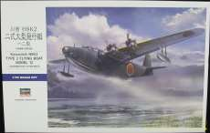 二式大型飛空艇 一二型|(株)ハセガワ