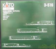 E5系 新幹線 はやぶさ 4両基本セット|KATO