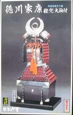 徳川家康 鎧・兜・大袖付|DOYUSYA