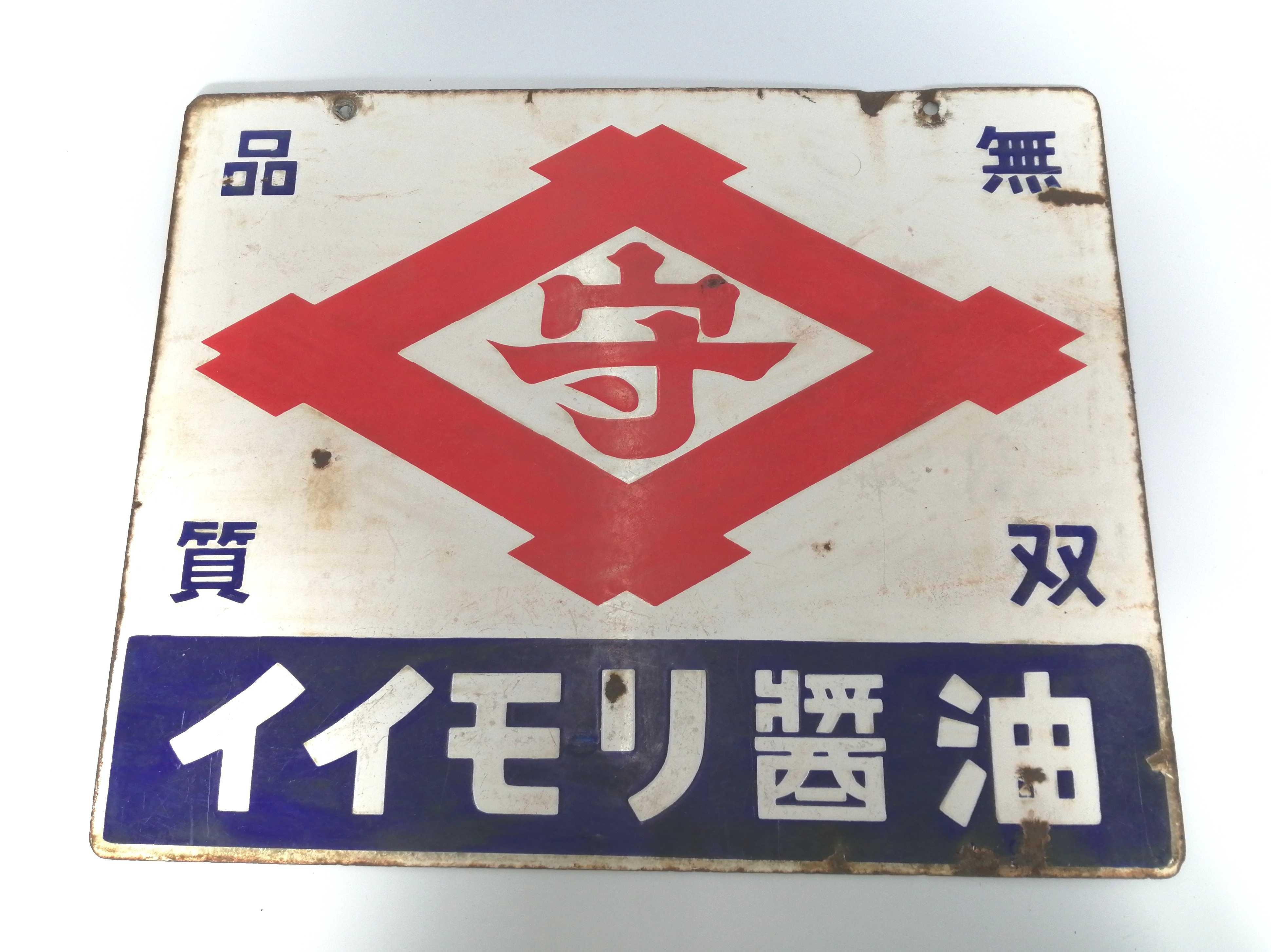 ホーロー看板|イイモリ醤油