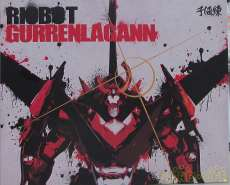 RIOBOT04 グレンラガン