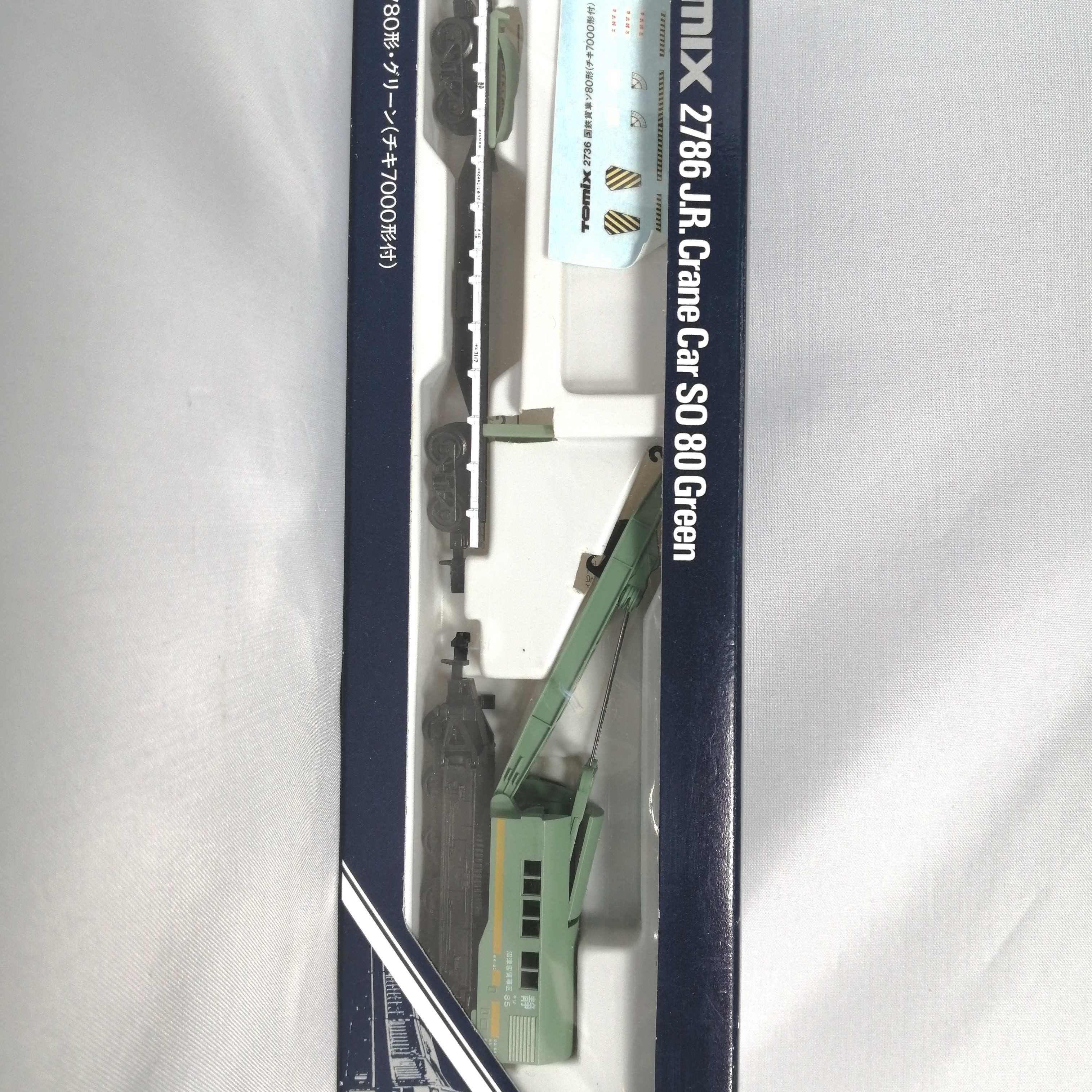 JR貨車 ソ80形|TOMIX