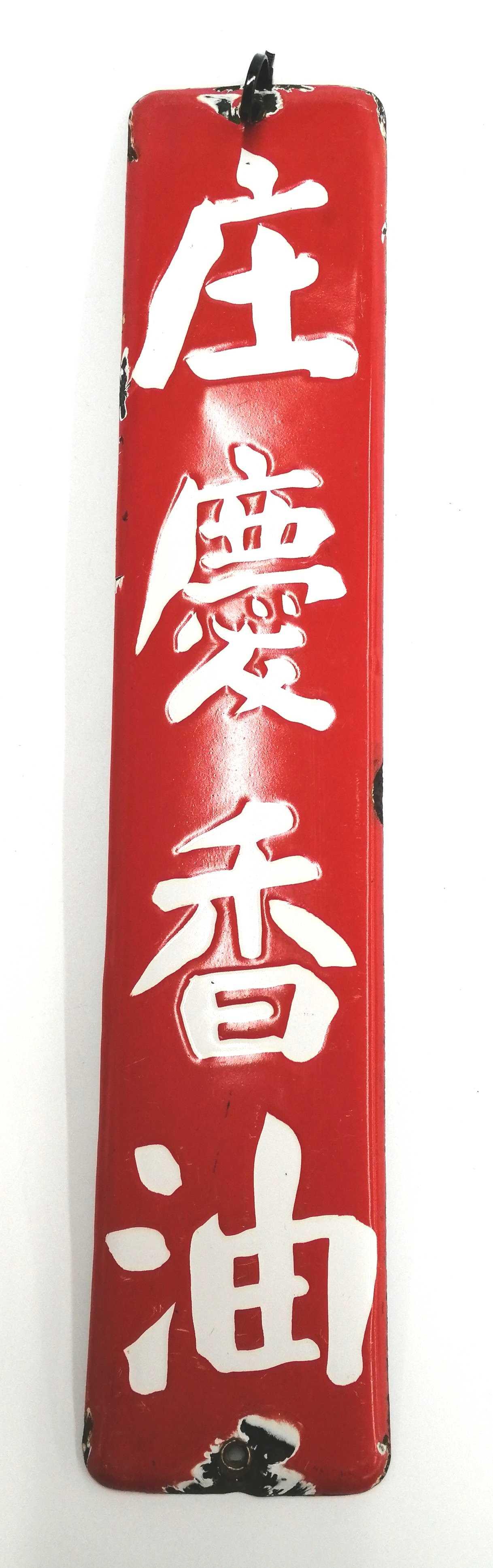 ホーロー看板 庄慶香油|ホーロー看板