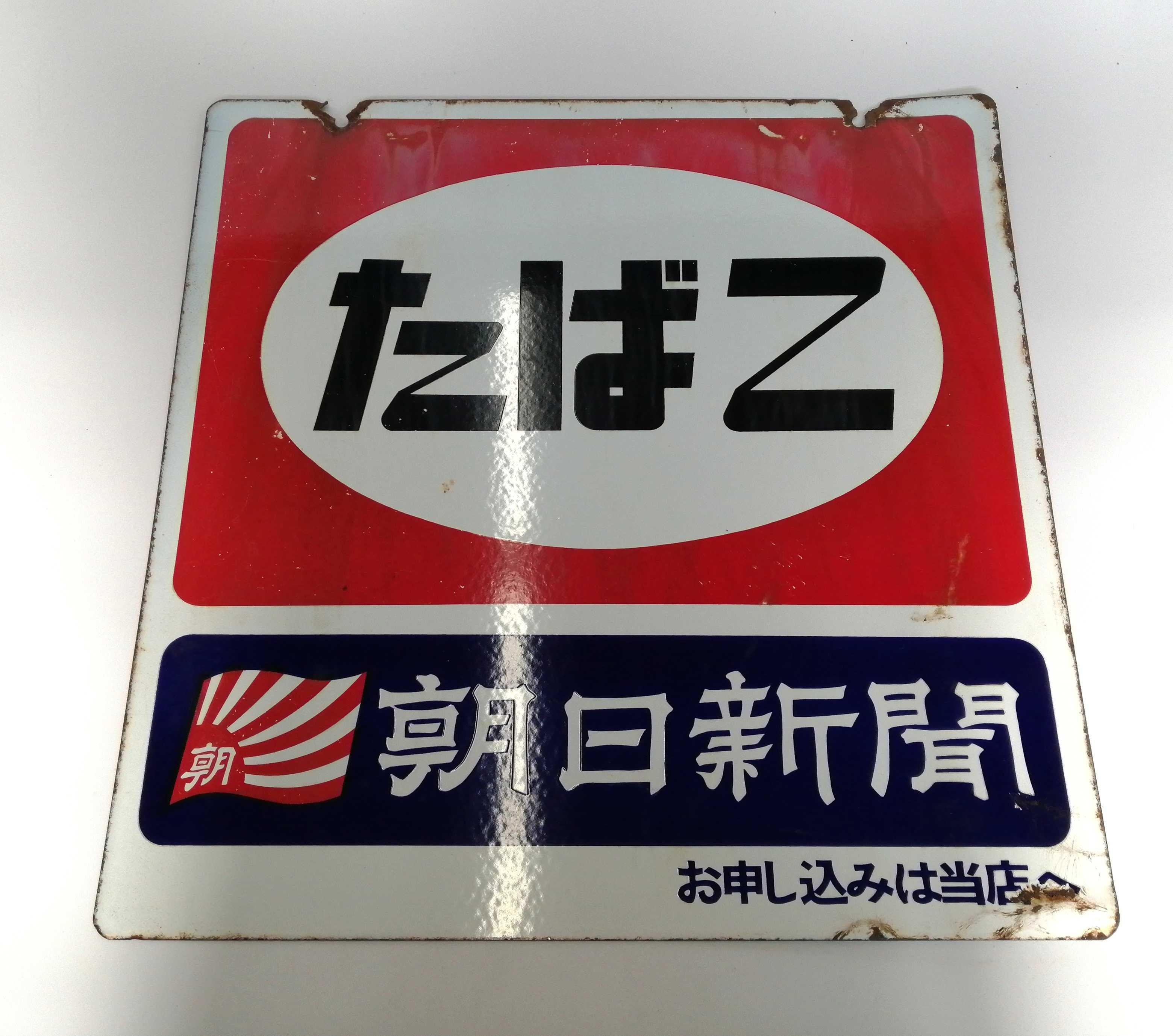 ホーロー看板|たばこ 朝日新聞