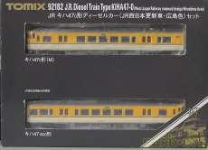 JR キハ47-0形ディーゼルカー(JR西日本更新車・広島色|TOMIX
