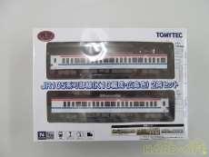 JR 105系 可部線 K10編成・広島色 2両セット