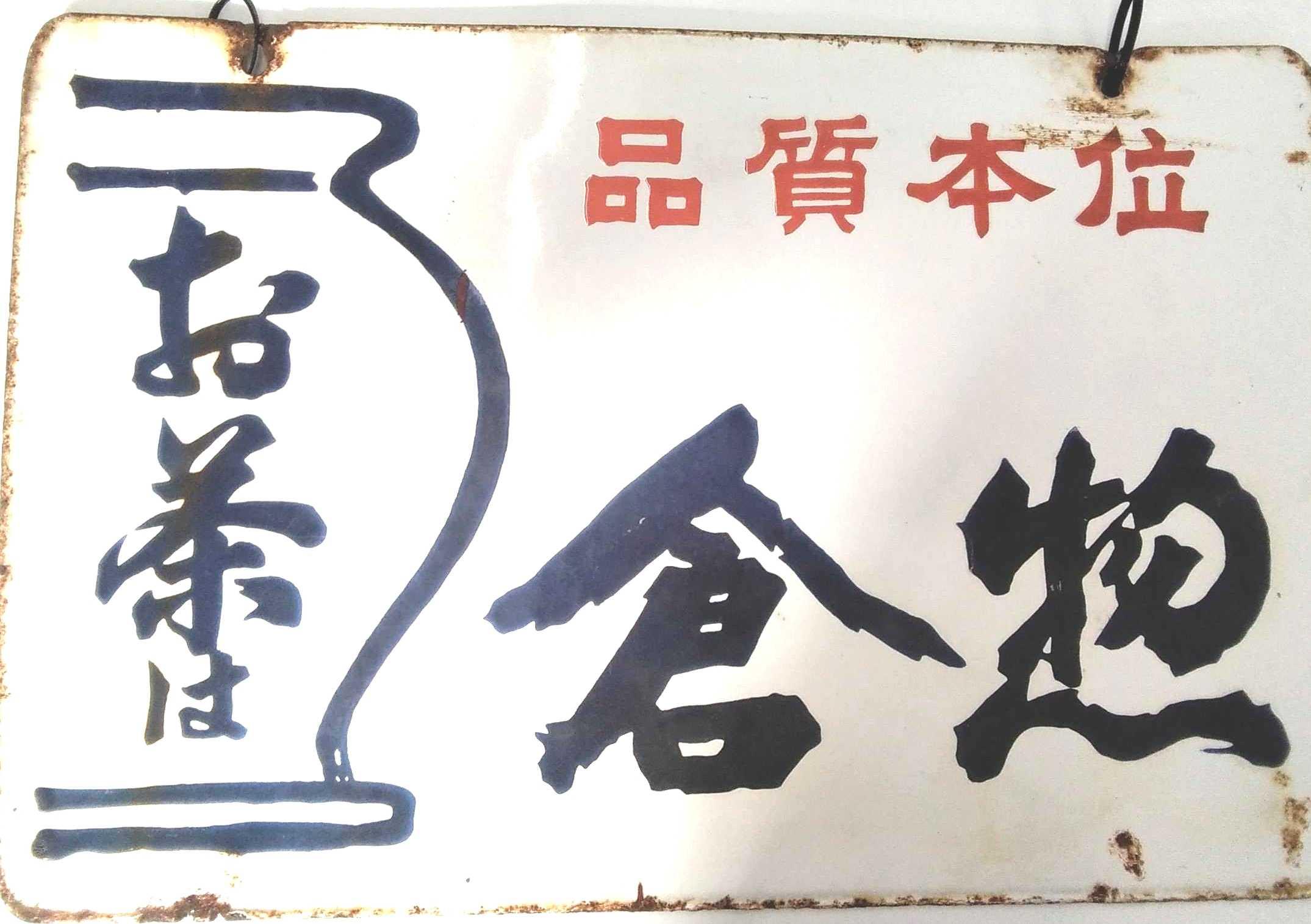 ホーロー看板 倉惣(白)|お茶