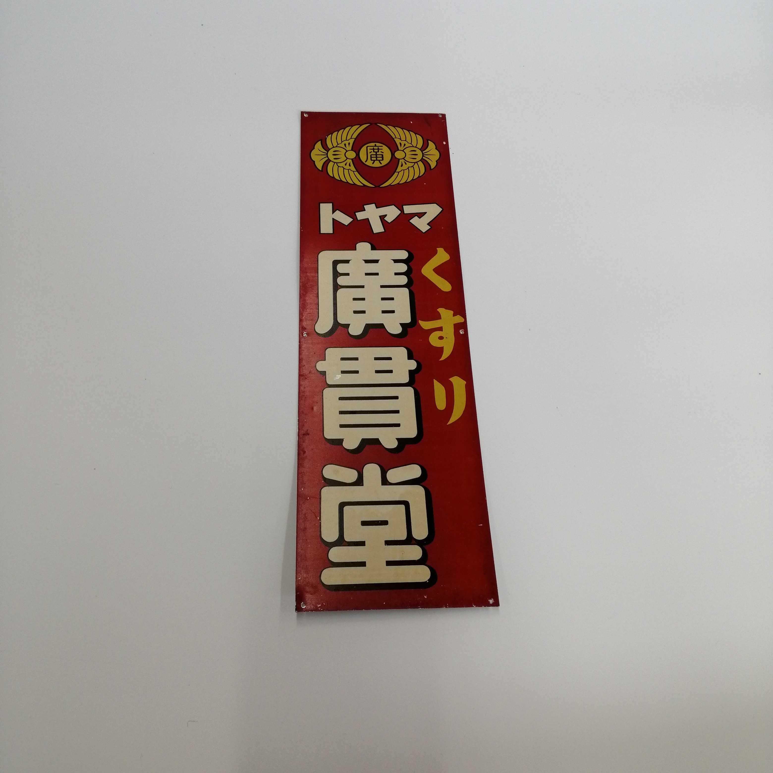 廣貫堂|レトロ看板