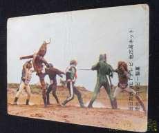 旧仮面ライダーカード 表25局 「75」