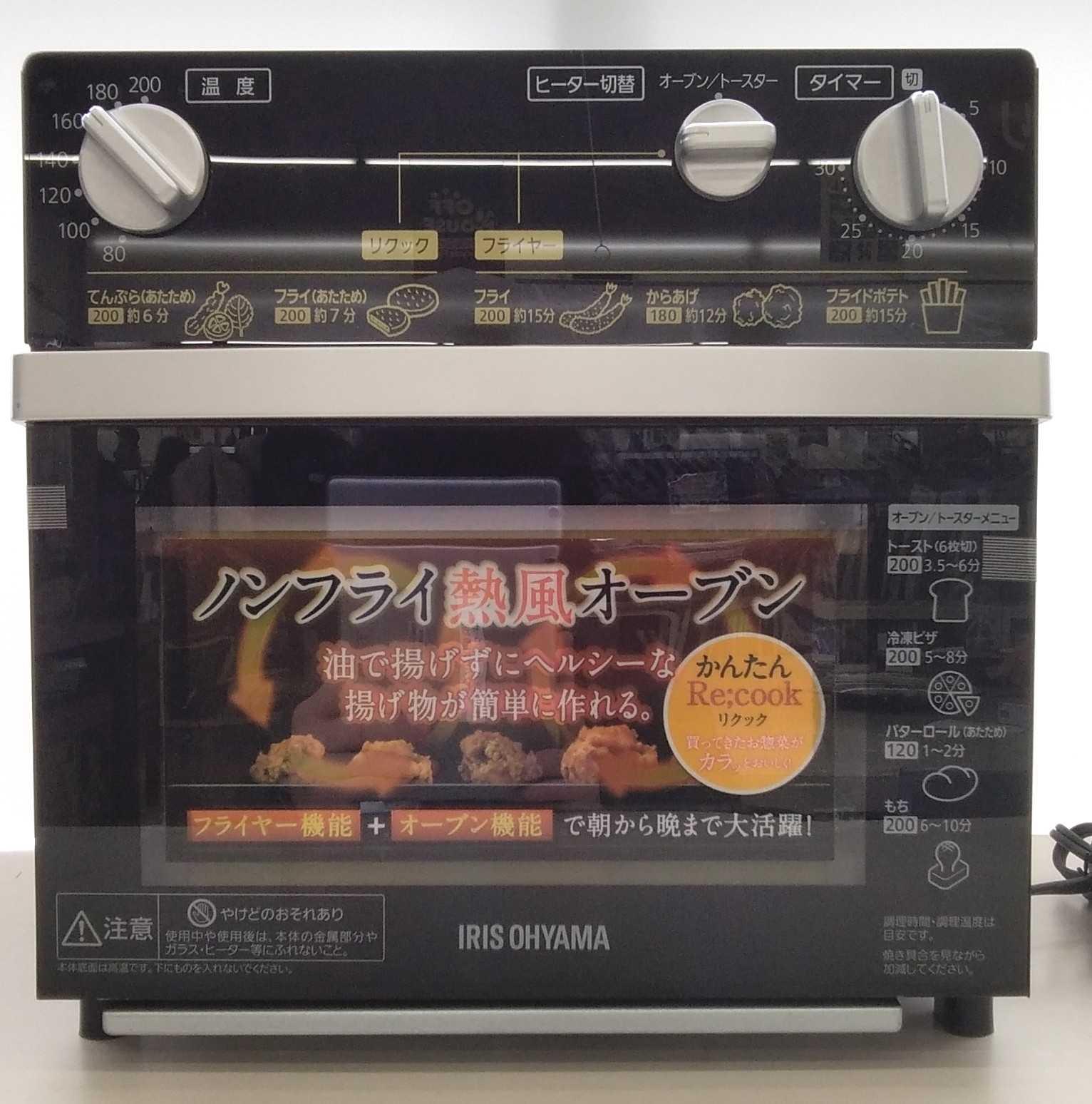 ノンフライ熱風オーブン|アイリスオーヤマ