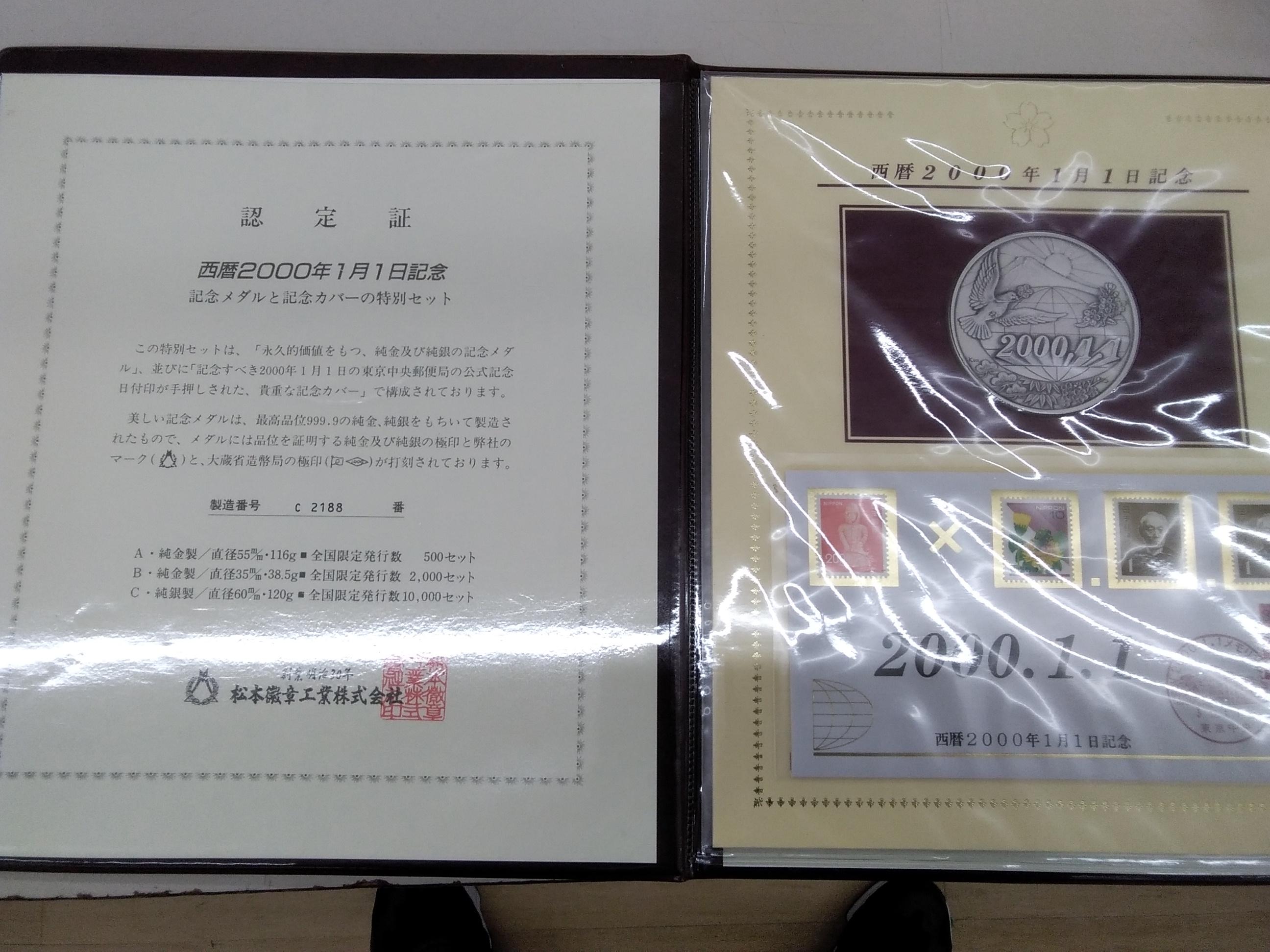 純銀製西暦2000年1月1日記念メダル|西暦2000年