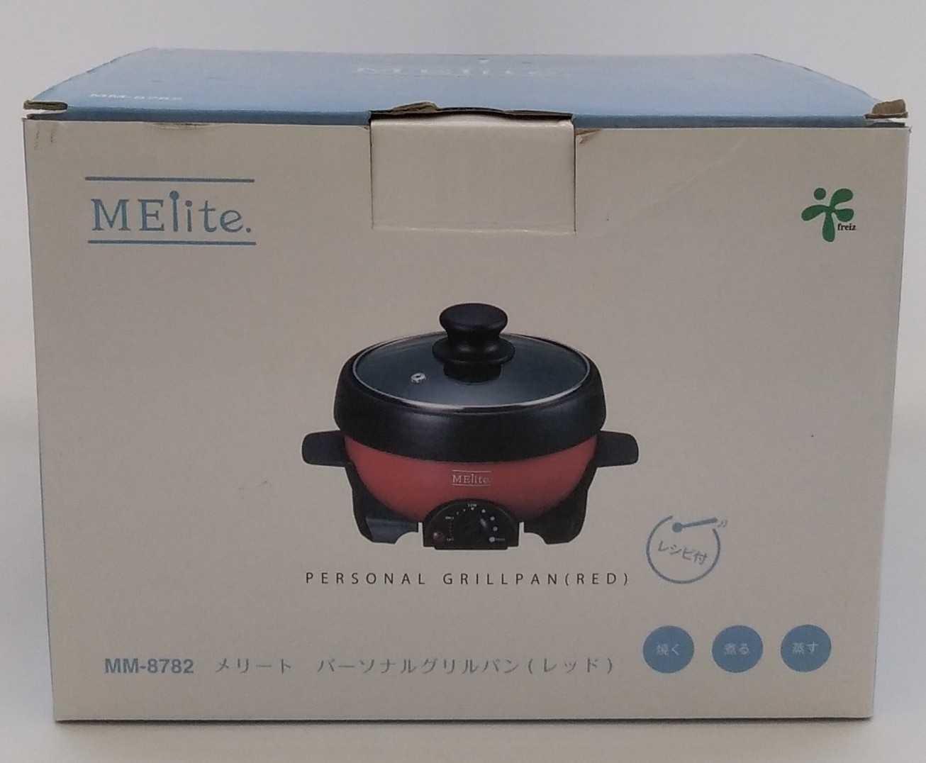 パーソナルグリルパン|MELITE