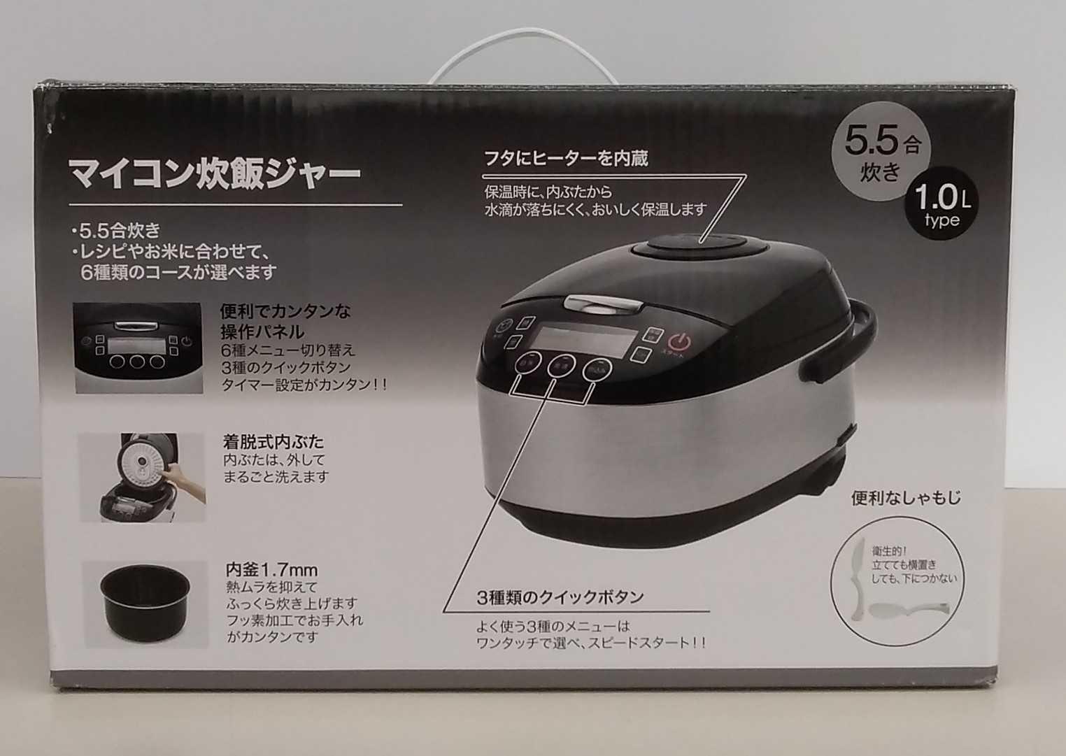 <未使用品>マイコン炊飯ジャー 5.5合 ニトリ