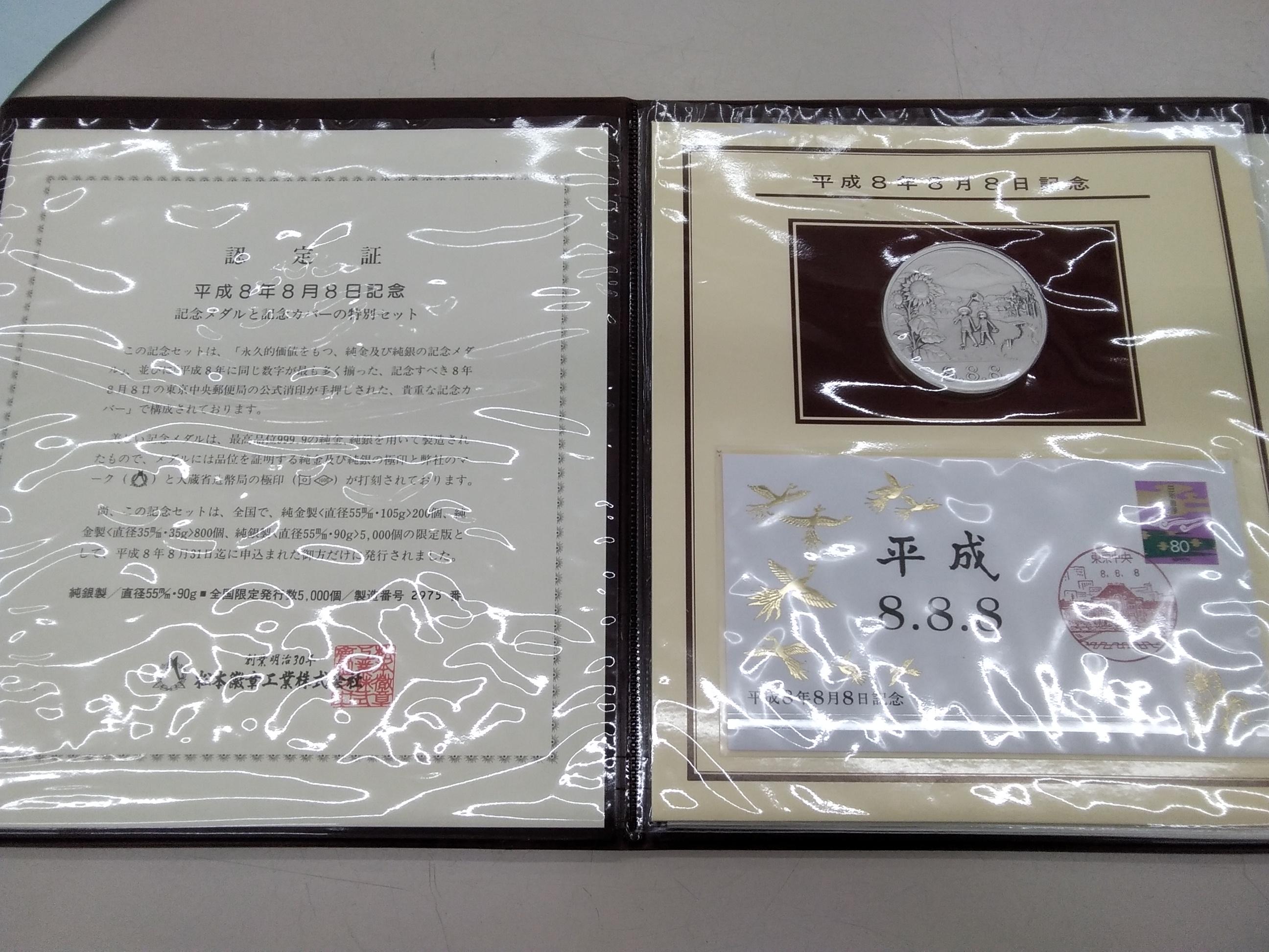 純銀製平成8年8月8日記念メダル|平成8年