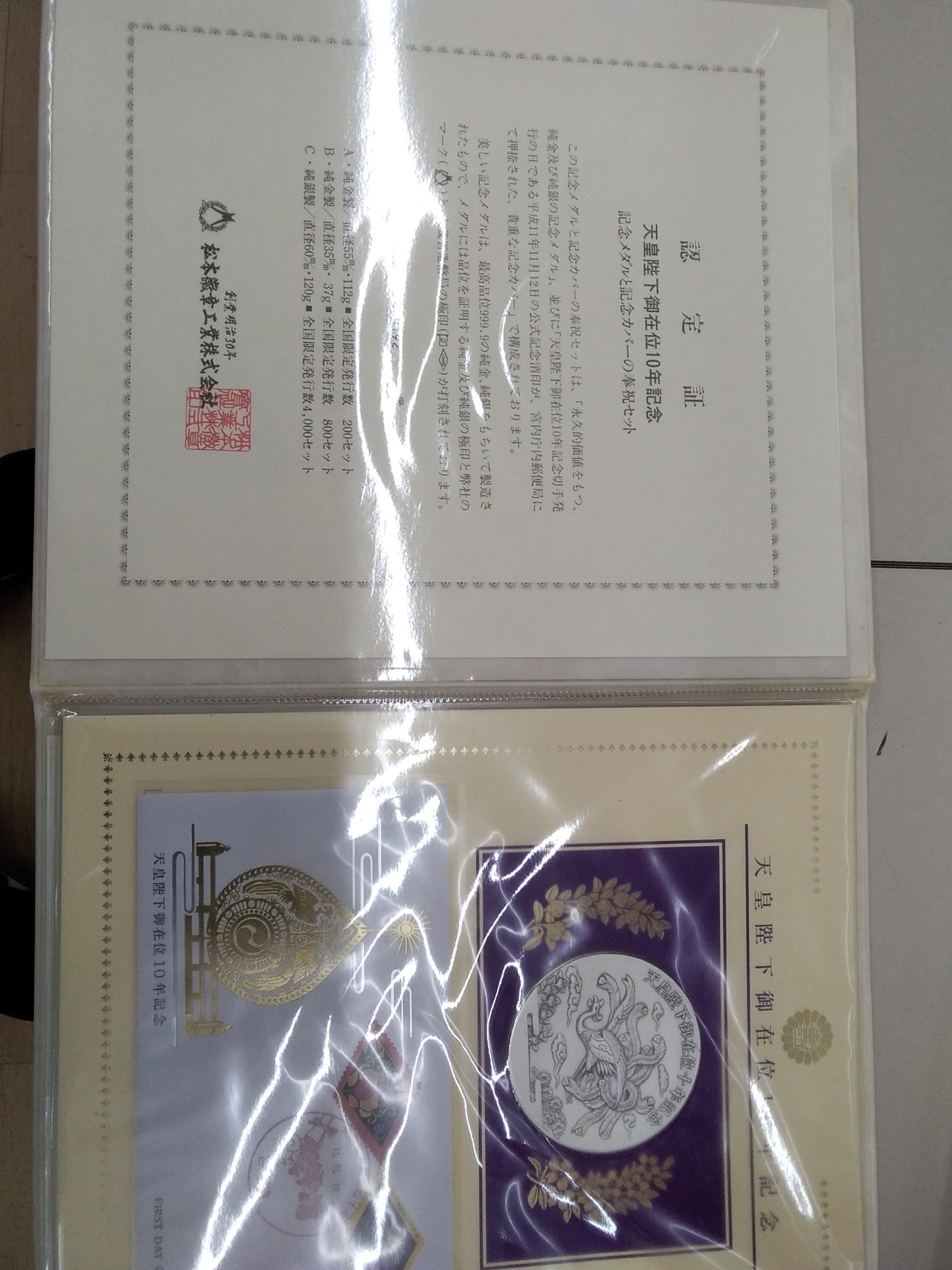 純銀製天皇陛下記念メダル|天皇陛下