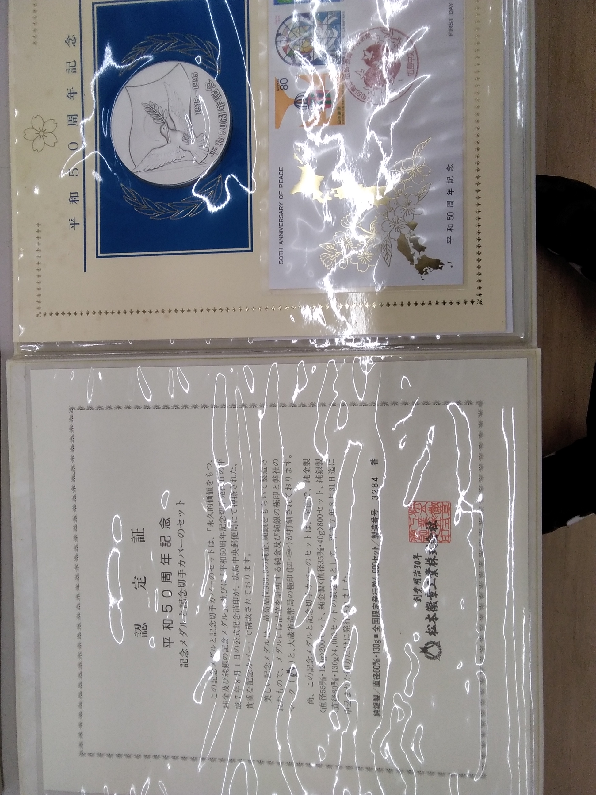 純銀製平和50周年記念メダル|平和50周年