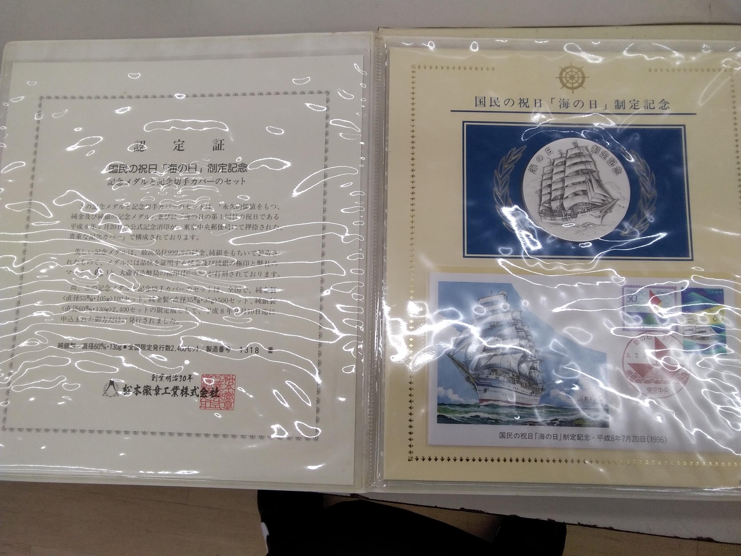 純銀製海の日制定記念メダル|海の日