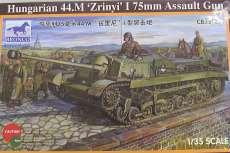 ハンガリー44Mズリーニィ型75ミリ突撃砲 NO ID